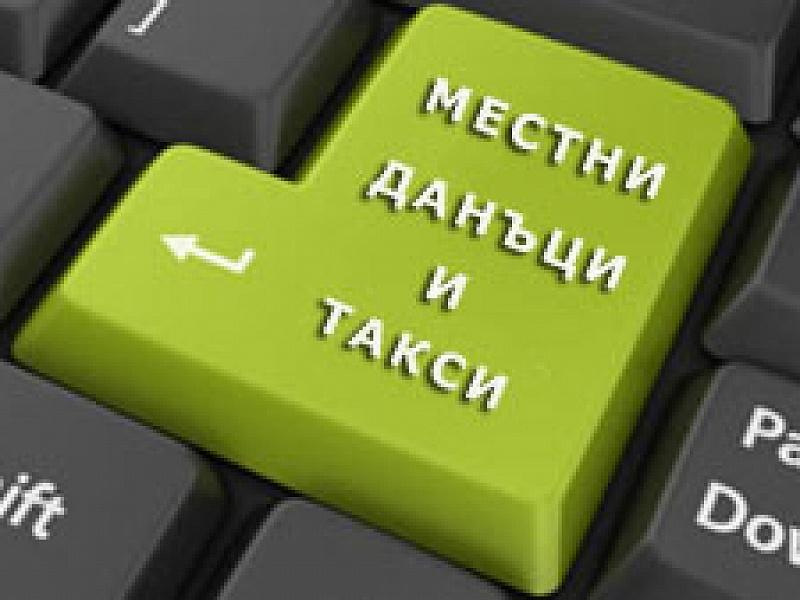 Услуги МДТ - Община Айтос